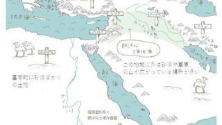 古代中東地図