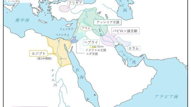 紀元前1000年頃のオリエント世界