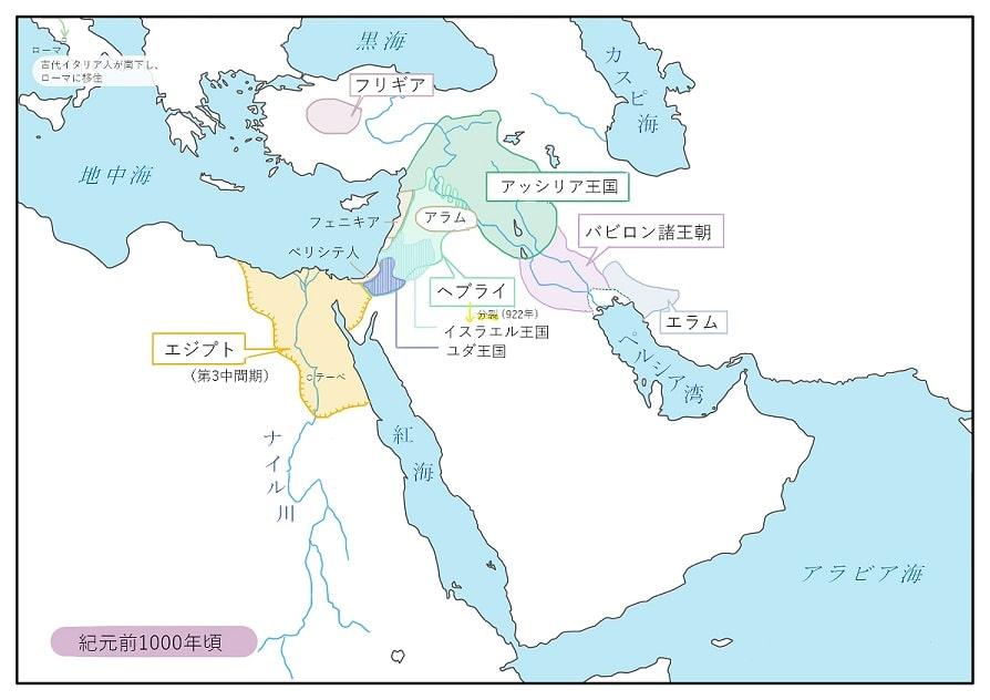 紀元前1000年頃のオリエント世界・変遷図