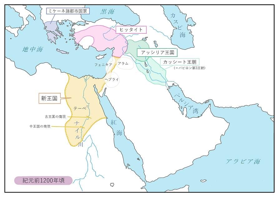 前1200年頃のオリエント世界・変遷図