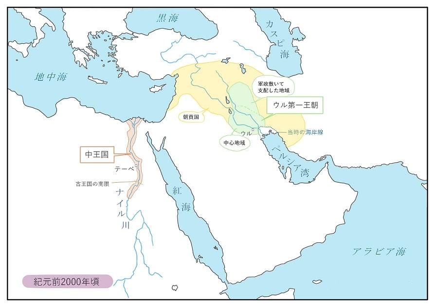紀元前2000年頃のオリエント世界の変遷図
