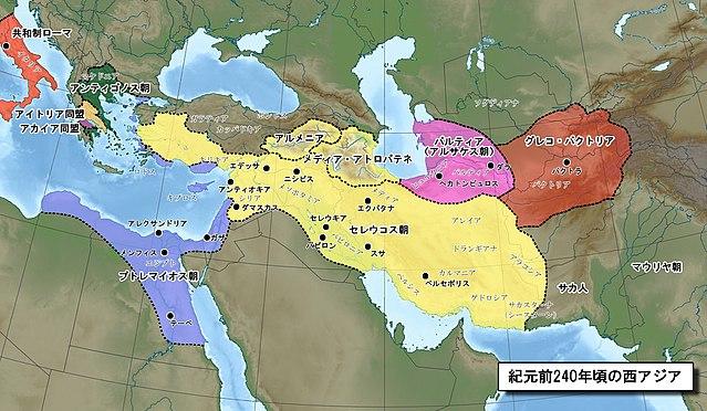 紀元前240年頃の西アジア