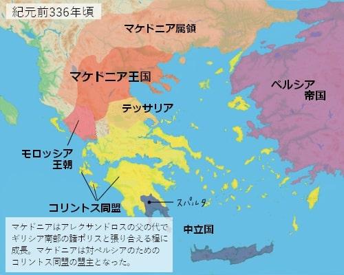 紀元前336年頃の地中海地図