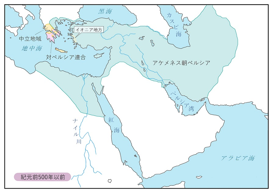 紀元前500年頃のオリエント変遷地図