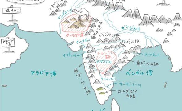 古代インド周辺地形