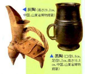 黒陶、灰陶、竜山文化